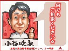 こんにちは!セールスの小谷暁永です。お車のご相談なら私にお任せ下さいませ。素敵なカーライフご提供させていただきます。