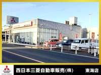 西日本三菱自動車販売(株) 東海店