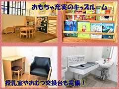 店内にはキッズスペースをはじめ、女性ラウンジやソファースペースなどもご用意致しております。ごゆっくりお過ごしください!