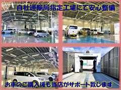当店自慢の整備工場です!プロのスタッフがお客様の大事なお車を隅々まで点検・整備を致します!