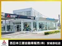 西日本三菱自動車販売(株) 安城赤松店