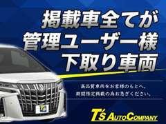 【高品質車両のみ厳選販売】当店はオークションでの仕入れは一切行いません。管理顧客様から下取った良質車両のみを販売致します