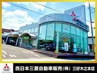 西日本三菱自動車販売(株) 三好木之本店