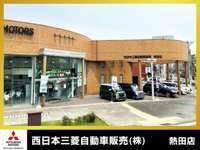 西日本三菱自動車販売(株) 熱田店
