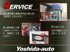 第2展示場は整備を中心に輸入車を販売しております。