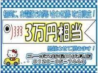 決算キャンペーン!初回お電話問合せで3万円相当!
