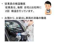 お預かり車両、お貸出し車両の消毒を徹底して行っています。