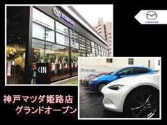 神戸マツダ姫路店がグランドオープン!新車、中古車、サービス。お客様のカーライフに感動、安らぎ、そしてステータスをプラス。