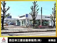西日本三菱自動車販売(株) 本陣店