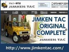 もっとジムケンタックの事を知りたいお客様は、是非当社のホームページにアクセスして下さい☆☆   http://www.jimkentac.com/