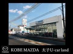 いらっしゃいませ!神戸マツダ太子ユーカーランドです!