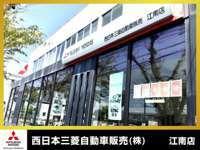 西日本三菱自動車販売(株) 江南店