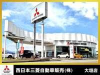 西日本三菱自動車販売株式会社 大垣店