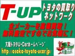 トヨタの買取サービスT-UP!お車の買取をいたしております♪