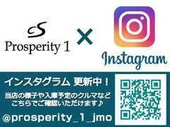 インスタグラム更新中!@Prosperity_1_jmo