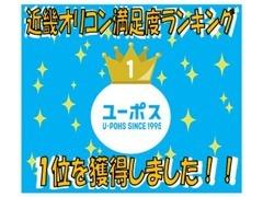 ユーポスは近畿オリコン満足度ランキング1位を獲得しました!!親切・丁寧な接客を心がけています☆安心してご売却下さい!