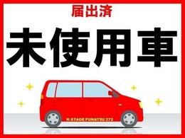 ◆届出済未使用車◆こちらのお車は届出済未使用車というだけあって誰も使っていない、乗っていない車なのです!既に登録していることから書類上中古車という扱いになり、お安く購入できるんです。