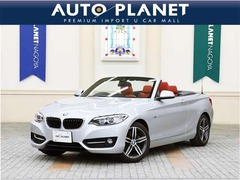 BMW 2シリーズカブリオレ の中古車 220i スポーツ 愛知県愛知郡東郷町 299.9万円