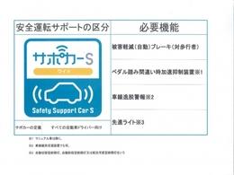 国が推奨する新しい自動車安全コンセプト、セーフティサポートカーSワイド該当車(対歩行者衝突被害軽減ブレーキ、ペダル踏み間違い時加速抑制装置、車線逸脱警報、先進ライト搭載車)