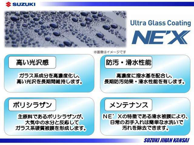 Aプラン画像:ガラスコーティングNE'Xは、今まで蓄積されたノウハウや実績を活かし、ガラスコーティングシリーズの頂点へ進化させたボディーコートシステム!光沢、優れた防汚・滑水性など魅力がたくさん♪