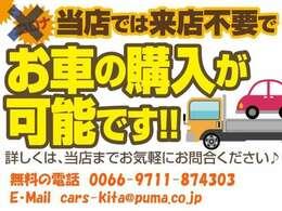 オートバックスカーズ北店は、来店不要でのお車購入が可能です!県外納車も承りますのでお気軽にご相談下さい。