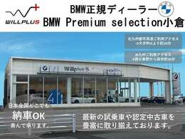 お問合せ、御来店の際は『BPS(BMW中古車)担当者を・・・』とおっしゃって頂ければお取次ぎがスムーズです。(BMW新車・メカニック併設店の為)。