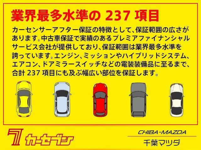 当店はカーセンサーアフター保証取扱い店です。国産車は年式が13年・走行距離13万キロ以内の車は保証が適応されます!