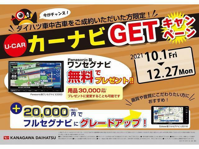 神奈川ダイハツU-CARカーナビ・用品プレゼントキャンペーン実施中!+2万円でナビのグレードアップも可能です!2021年10月1日?12月27日まで!