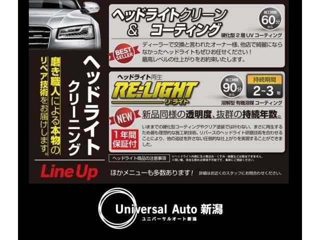 Aプラン画像:ヘッドライトクリーニング&コーティング まるで新車!?のような輝きに戻ります♪ぜひお試しください!