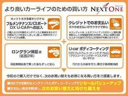 【NEXT ONE】最大8万円相当分をサービスです。もらわない手はないですよね。