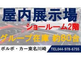 屋内型ショールームに常時30台以上展示中! 詳細はコチラ http://vctomeikawasaki.accel-co.jp/