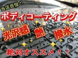 当店で人気のボディコーティングが今、通常5万円のところ3万円で施工可能でございます♪艶や撥水が戻ります♪同時にヘッドライトも磨きます♪このお得な機会にご検討下さい♪