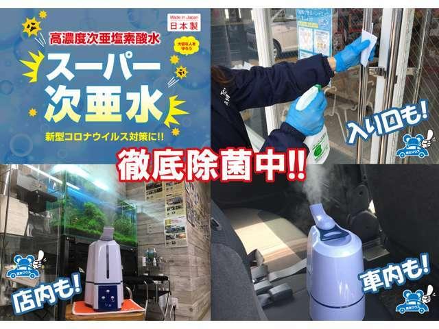☆店内・展示車両・ご成約車両はスーパー次亜水で除菌しております。安心してご来店ください。☆