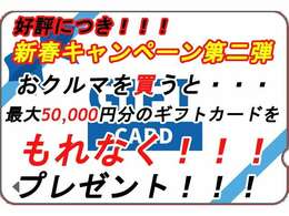 1月16日~1月24日のご成約で50,000円分のギフトカードをGETできるチャンス!!