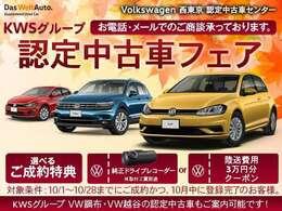 10/1~秋の認定中古車キャンペーン実施中!!