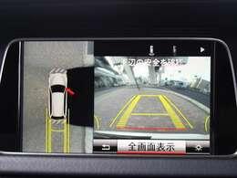 全周囲カメラを装備しておりますので、駐車が苦手な方も安心です。