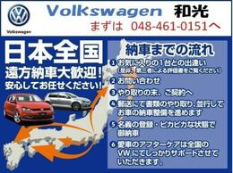 ★日本全国お届け納車★【問合せ】か【電話】をクリック。 今月は50%サポートが適用されます。お早めにお申し込みください。