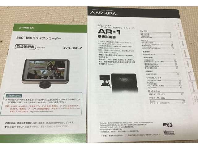ワーテックス DVR-360-2 ・セルスター AR-1 レーザー式オービス対応レーダー各取扱説明書