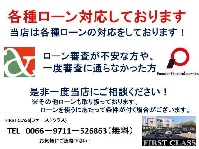 その他ローンも取り扱いしています!当店の販売車輌に関しては広島県の方ですとローン審査に通りやすいローンをご用意しております。
