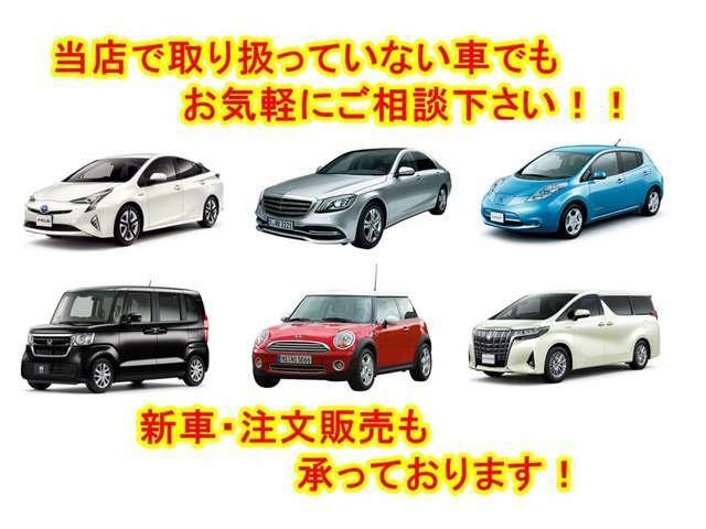 新車はもちろん中古車でも店頭にない車両もオークションにて仕入れが出来ますのでお気軽にご相談ください♪