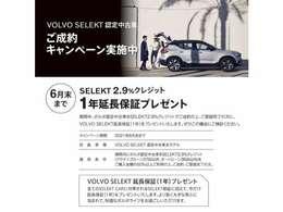 6月末迄volvo SELEKT金利2.9%キャンペーンを実施中。この期間にボルボのご購入をご検討ください。ローンでご購入の方にはもれなく、1年保証が無料でプレゼントされます。