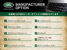 こちらのお車には上記のメーカーオプションが含まれております。