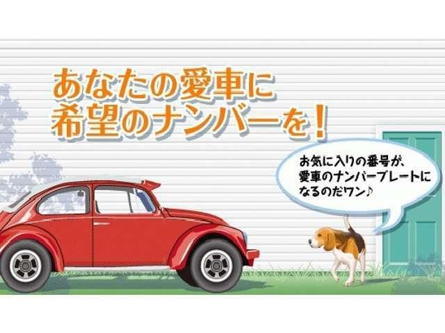 Aプラン画像:愛車に好きな数字を『希望ナンバー』 ♪