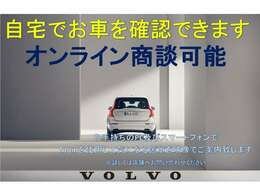 ご自宅のPCまたはお手持ちのスマートフォンでオンラインでお車をご覧いただけます。