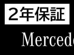 メルセデス・ベンツの価値と信頼性をさらに高め、オーナーの皆さまへより大きな安心を提供する「認定中古車プログラム」をご用意しております。[フリーダイヤル:0066-9757-018732]