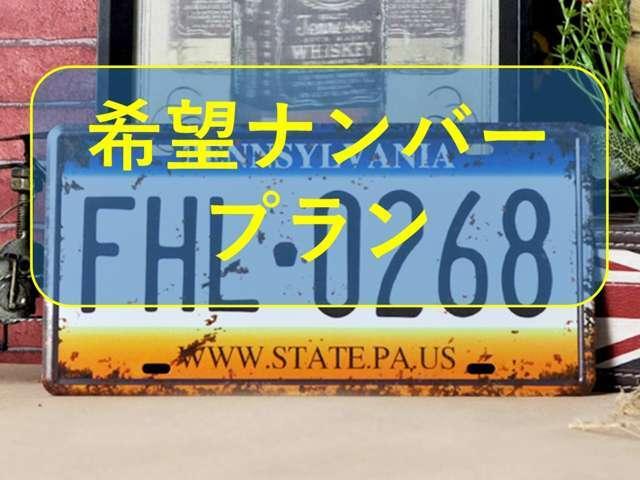 Bプラン画像:お好きな番号のナンバープレートをお付けいたします。希望番号交付手数料と当社の取得費用のお値段となっております。