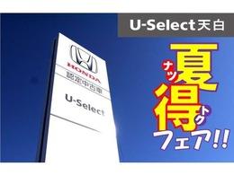 U-Select天白では【夏得フェア】を開催中です♪厳選中古車☆こだわりの車両を集め、日本全国へお値打ちにご納車致します♪