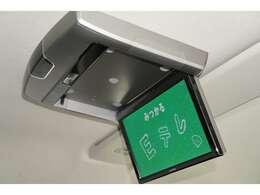 【天井モニター】が装備されております。後席の方もゆったりとくつろぐことが可能でございます♪