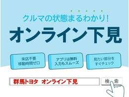 オンライン下見始めました。群馬トヨタのホームページよりアクセスできます。是非、ご利用下さい。