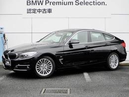 BMW 3シリーズグランツーリスモ 320i ラグジュアリー コニャック 衝突軽減 追従機能 ドラレコ